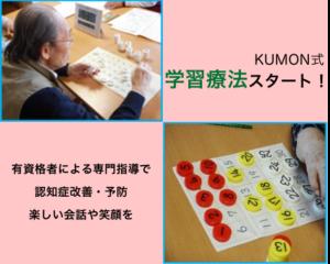 gakushuryouhou